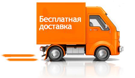 Бесплатная доставка по Киеву. *
